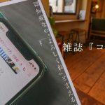 雑誌『コトノネ』で大牟田の取り組みが紹介されています【11月20日発行vol.32】