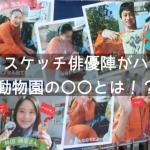 """佐藤寛太さんら""""いのちスケッチ""""俳優陣がハマった動物園の○○とは!?"""