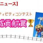 Geoアクティビティコンテストで大牟田市が地域貢献賞を受賞!