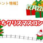 ちくまちクリスマスコンサート2019は12月22日(日)に開催!