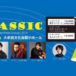 クリスマスコンサート『MerryCLASSIC』は12月22日(日)開催【中学生以下無料】