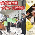 第45回日本フィル大牟田公演のチケットが好評販売中!【2020年2月15日】PR