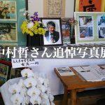 医師・中村哲さんに大牟田市が市民栄誉賞授与!追悼写真展が開催中