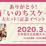インスハートが大牟田でコンサート!映画「いのちスケッチ」大ヒット!記念イベント【2020年3月1日】