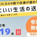 【大牟田イベント情報】無料講座「脳にいい生活の送り方」が令和2年1月19日に開催