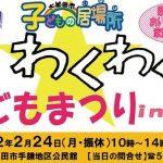 第12回わくわく!子どもまつりinてがまは2月24日(月・祝)に開催!