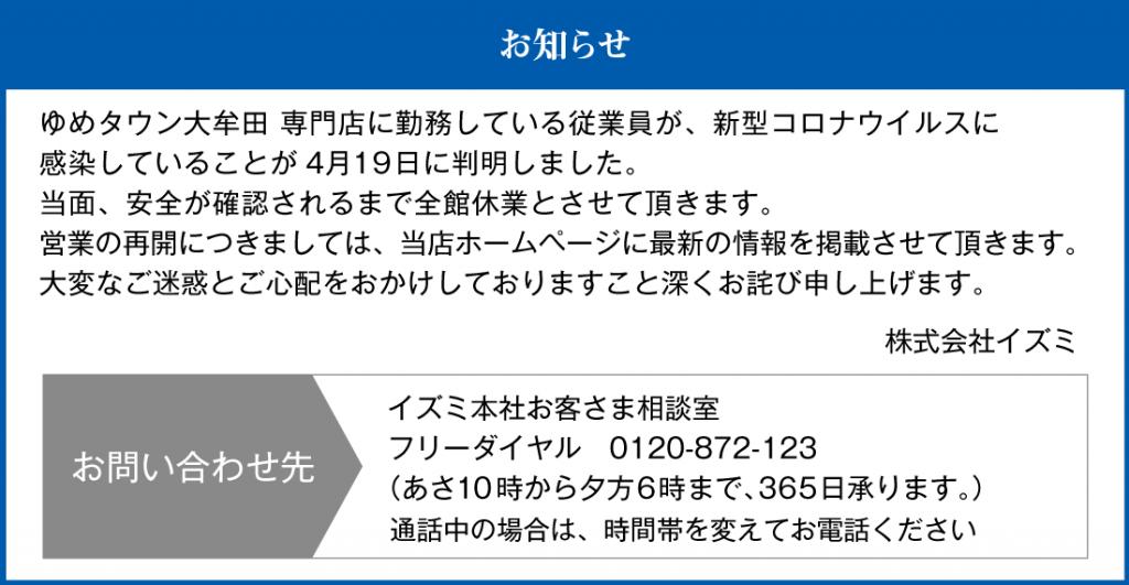 大牟田 ゆめタウン コロナ イズミ・ゆめタウン公式サイト|お買い物・お店の情報