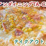 大牟田で本格イタリアンのテイクアウト!石窯ピザが1000円〜!【PR】