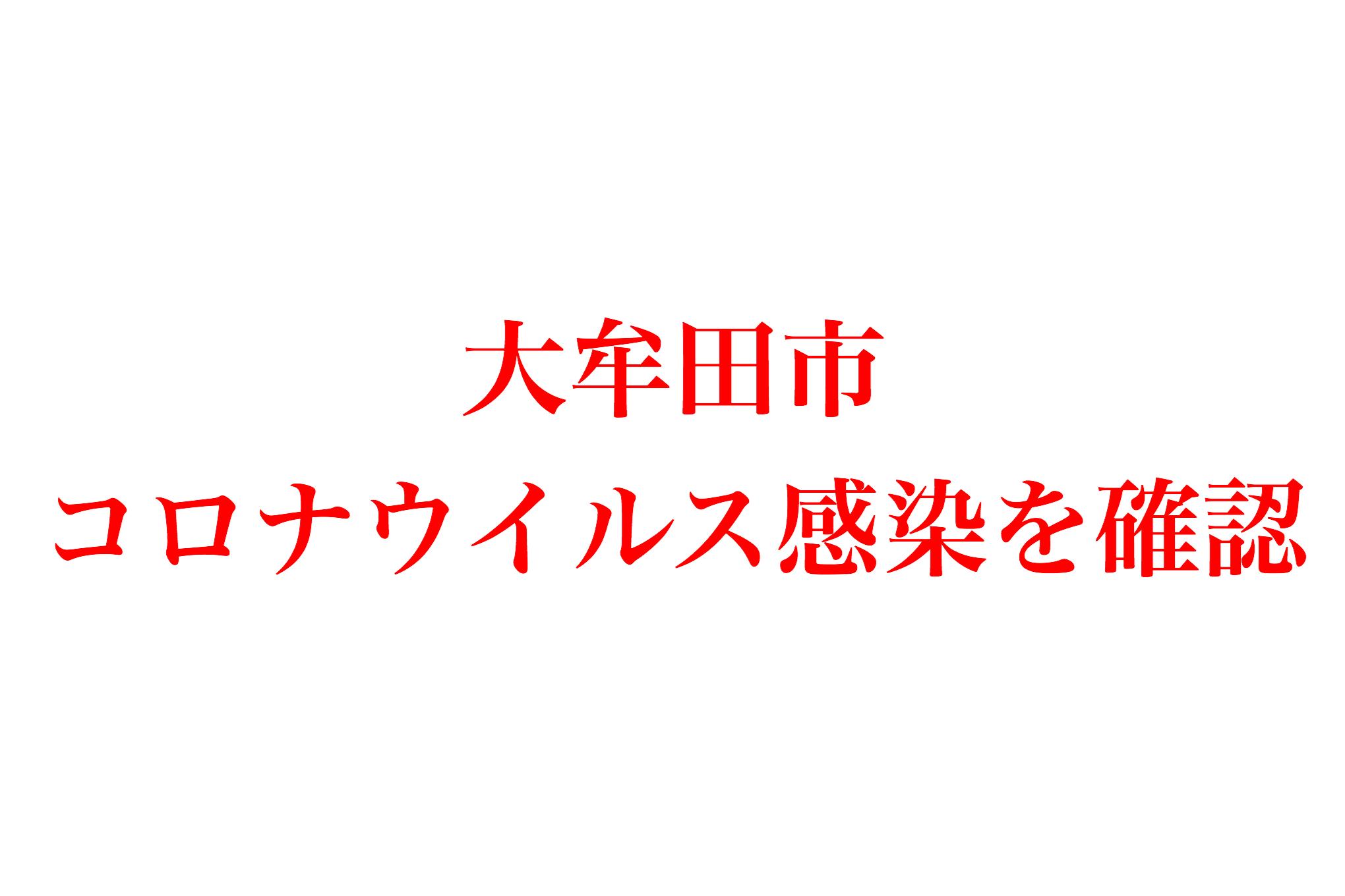 大牟田 コロナ 発生