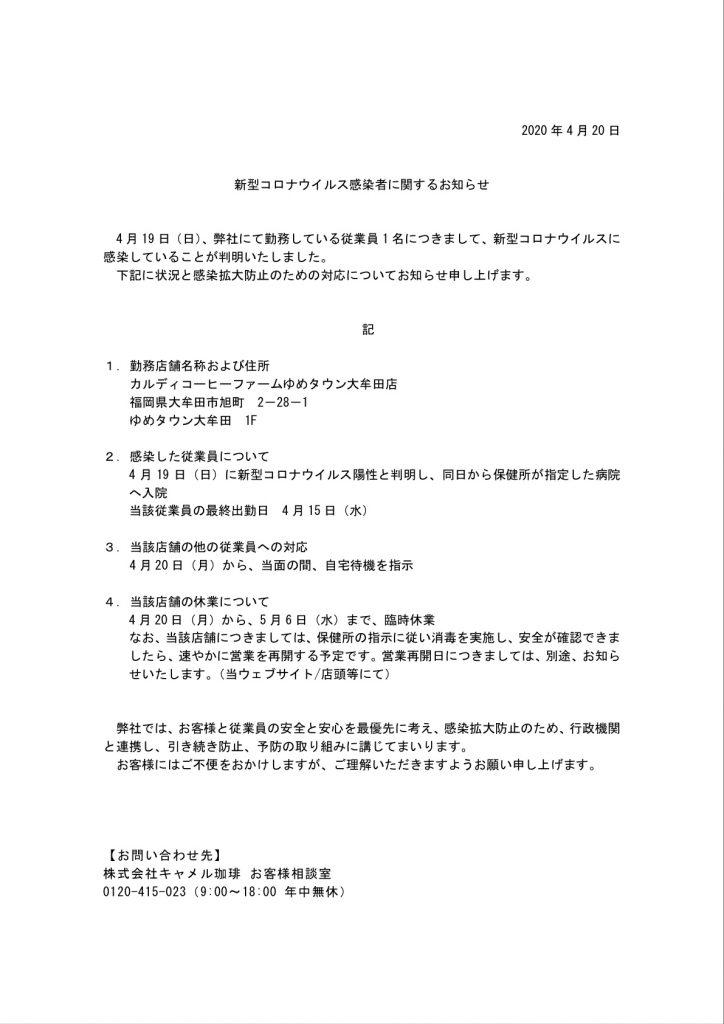 大牟田 ゆめタウン コロナ イズミ/「ゆめタウン大牟田」テナント従業員が新型ウイルス感染