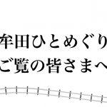 大牟田ひとめぐりより新型コロナウイルス感染症に関するお願い