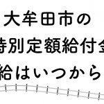 大牟田市の【特別定額給付金】支給はいつから?最新情報!