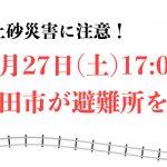 【閉鎖】2020年6月27日17:00大牟田市が避難所を開設しました