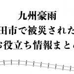 【九州豪雨】大牟田市で被災された方へのお役立ち情報まとめ