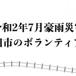 大牟田市のボランティア情報【令和2年7月豪雨災害】