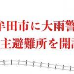 大牟田市に大雨・洪水警報!自主避難所開設中【2020年7月6日】