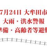 7月24日大牟田市避難準備・高齢者避難開始発令中