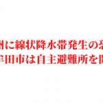 九州に線状降水帯発生の恐れ 大牟田市は自主避難所を開設